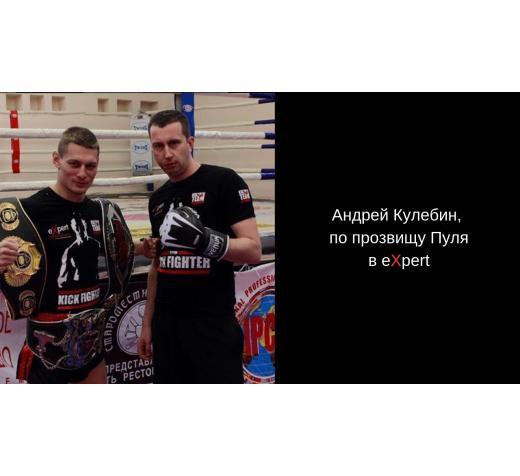 Андрей Кулебин «Стараюсь решить всё мирно».