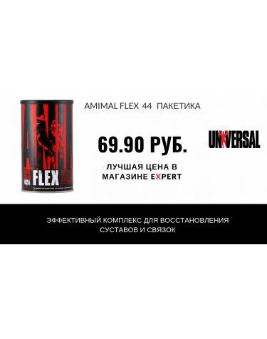ANIMAL FLEX - лучшая цена в Минске!
