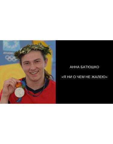 Анна Батюшко - есть  ли жизнь после спорта?