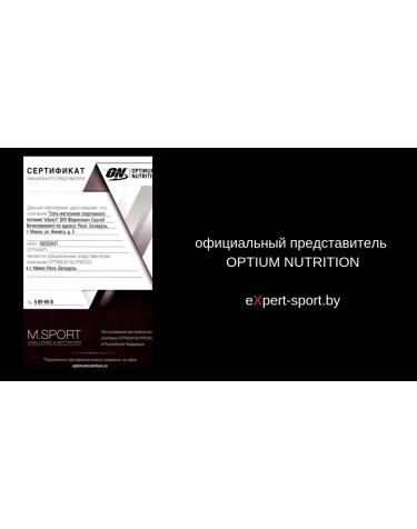 Оригинальная продукция Optium Nutrition проверка подлинности
