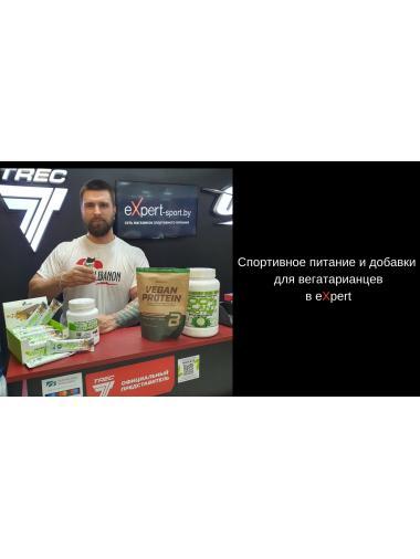 Спортивное питание  для вегатарианцев и добавки в eXpert