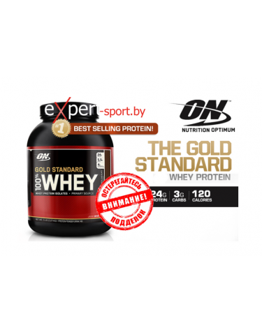 Протеин Whey Gold Standard  - остерегайтесь подделок!!!