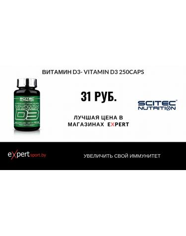 Витамин D3 - сохрани свой  иммунитет