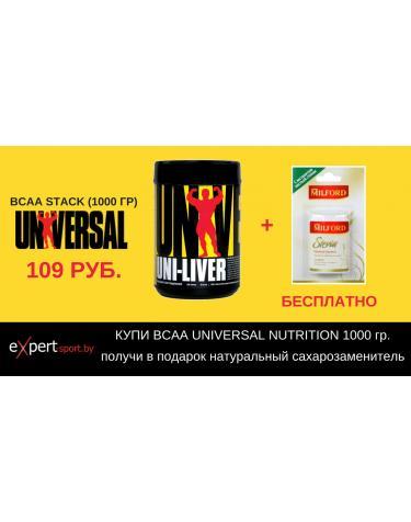 Купи BCAA Stack  UNIVERSAL nutrition и получи подарок